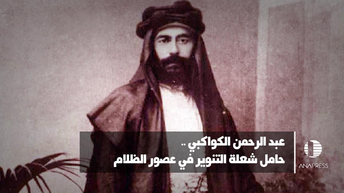نتيجة بحث الصور عن عبد الرحمن الكواكبي